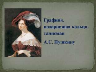 Графиня, подарившая кольцо-талисман А.С. Пушкину
