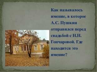 Как называлось имение, в которое А.С. Пушкин отправился перед свадьбой с Н.Н.