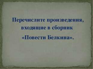 Перечислите произведения, входящие в сборник «Повести Белкина».