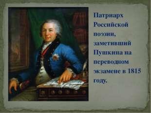 Патриарх Российской поэзии, заметивший Пушкина на переводном экзамене в 1815