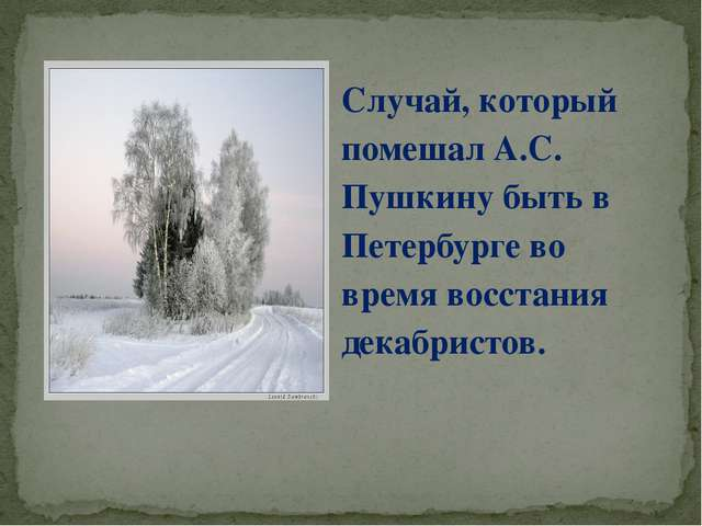 Случай, который помешал А.С. Пушкину быть в Петербурге во время восстания дек...