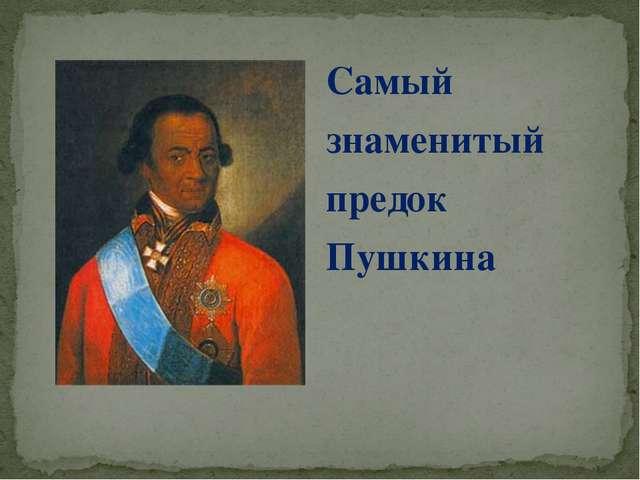 Самый знаменитый предок Пушкина