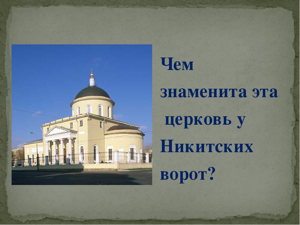 Чем знаменита эта церковь у Никитских ворот?