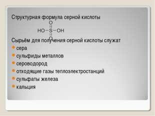 Структурная формуласерной кислоты Сырьём для получениясерной кислотыслуж