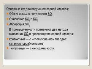 Основные стадии получения серной кислоты: Обжиг сырья с получениемSO2 Окисле