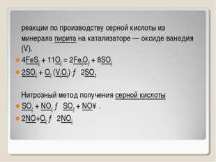 реакции по производству серной кислоты из минералапиритана катализаторе —
