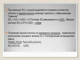 При реакции SO3с водой выделяется огромное количество теплоты исерная кисло