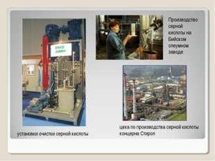 установки очистки серной кислоты Производство серной кислоты на Бийском олеум