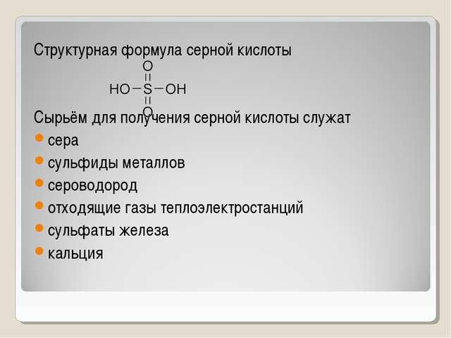 Структурная формуласерной кислоты Сырьём для получениясерной кислотыслуж...
