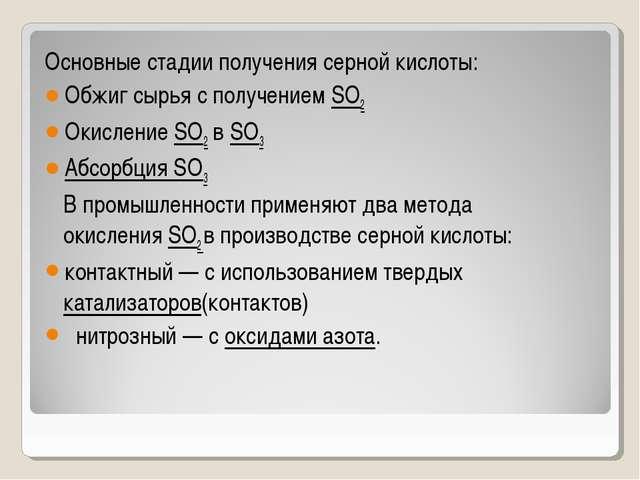 Основные стадии получения серной кислоты: Обжиг сырья с получениемSO2 Окисле...