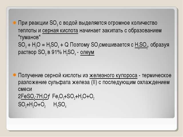 При реакции SO3с водой выделяется огромное количество теплоты исерная кисло...