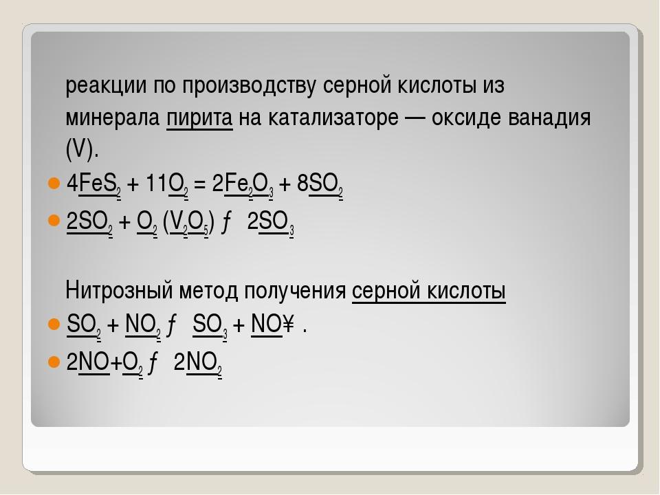 реакции по производству серной кислоты из минералапиритана катализаторе —...