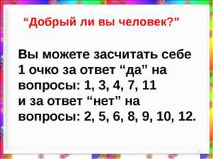 """* Вы можете засчитать себе 1 очко за ответ """"да"""" на вопросы: 1, 3, 4, 7, 11 и"""