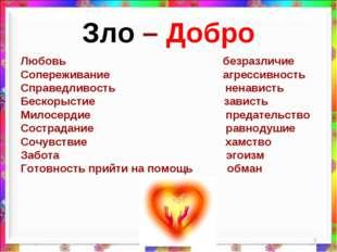 Зло – Добро * Любовь  безразли