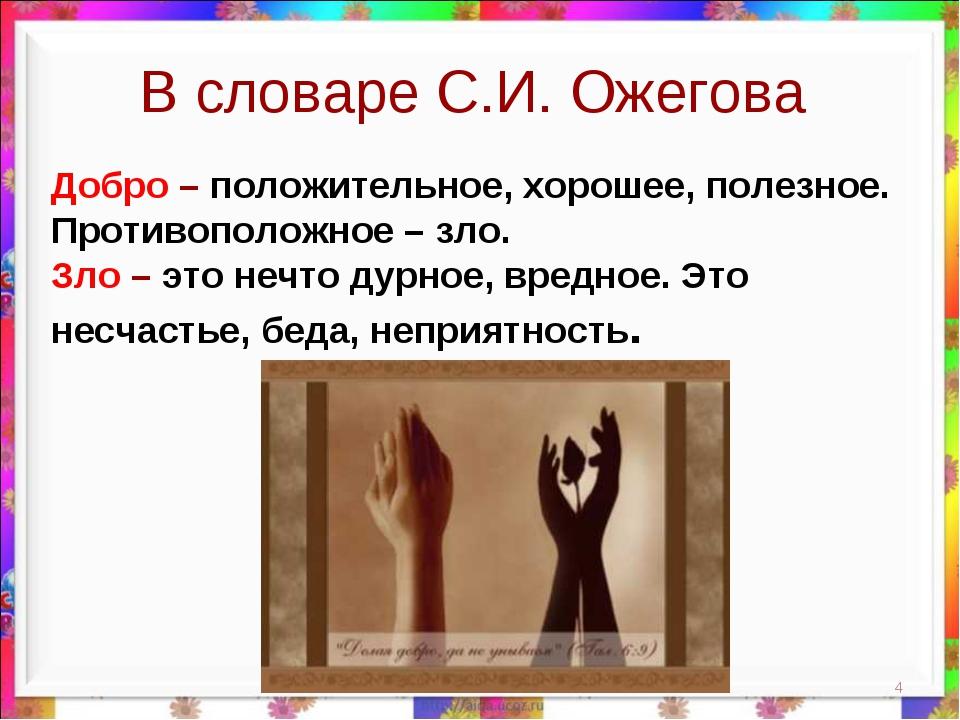 В словаре С.И. Ожегова * Добро – положительное, хорошее, полезное. Противопол...