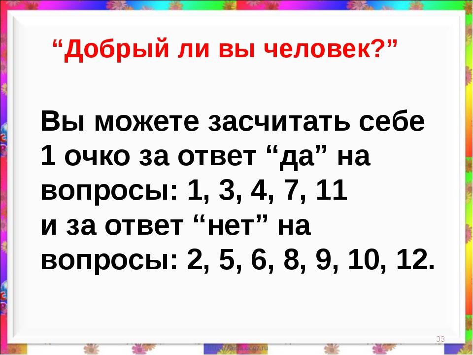 """* Вы можете засчитать себе 1 очко за ответ """"да"""" на вопросы: 1, 3, 4, 7, 11 и..."""
