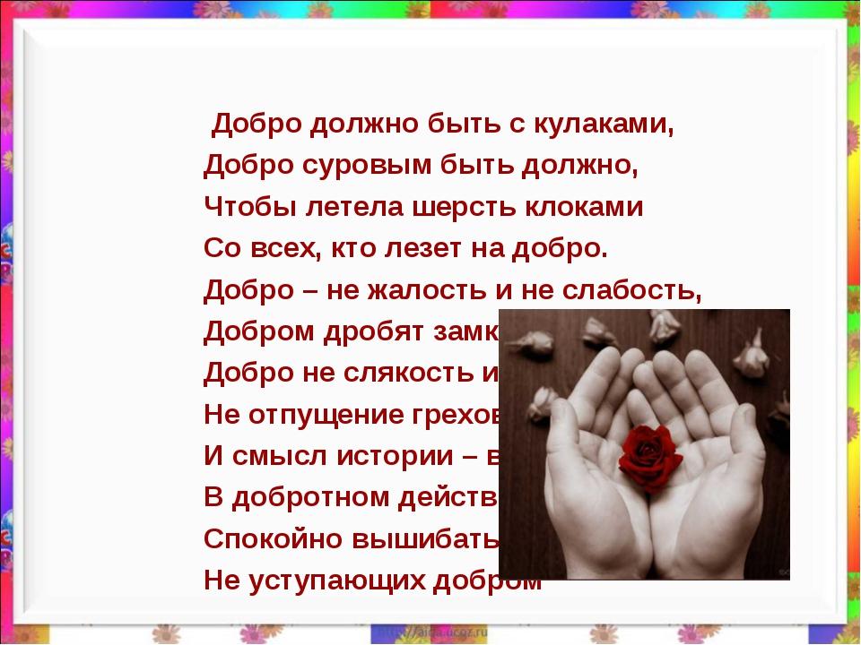 Добро должно быть с кулаками, Добро суровым быть должно, Чтобы летела шерст...