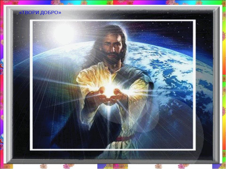 «ТВОРИ ДОБРО»