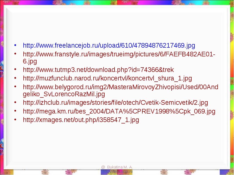 @ Bukatina M. A. http://www.freelancejob.ru/upload/610/47894876217469.jpg htt...