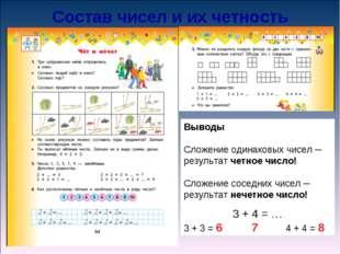Состав чисел и их четность