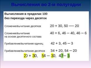 Вычисления во 2-м полугодии Вычисления в пределах 100 без перехода через деся