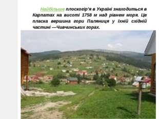 Найбільше плоскогір'я в Україні знаходиться в Карпатах на висоті 1758 м над р