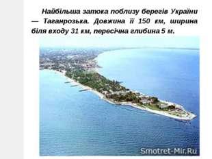 Найвіддаленішою географічною точкою території України є острів Зміїний, або Ф