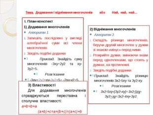 Тема. Додавання і віднімання многочленів або Най, най, най… І. План-конспект