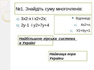 №1. Знайдіть суму многочленів: 3х2-х і х2+2х; 2у-1 і у2+7у+4 Відповіді: 4х2+х
