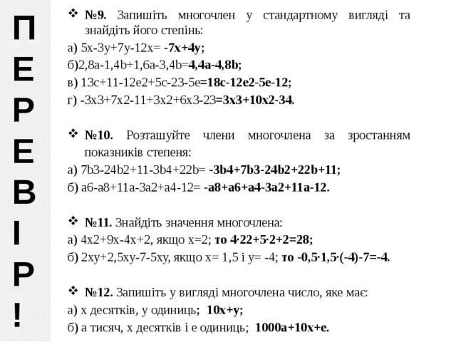 №9. Запишіть многочлен у стандартному вигляді та знайдіть його степінь: а) 5х...
