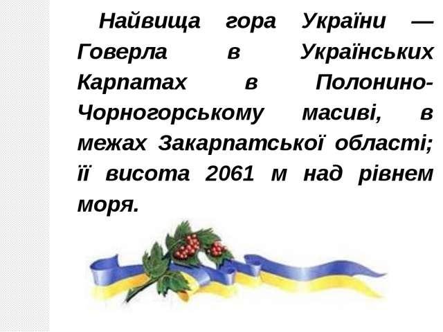 Найвища гора України — Говерла в Українських Карпатах в Полонино-Чорногорсько...