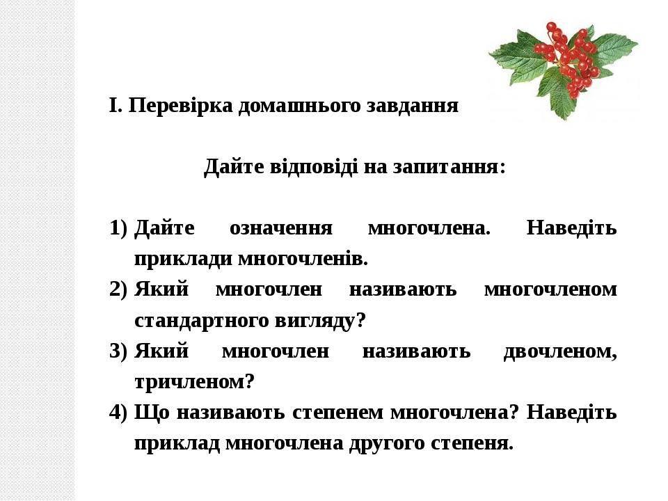 І. Перевірка домашнього завдання Дайте відповіді на запитання: Дайте означенн...