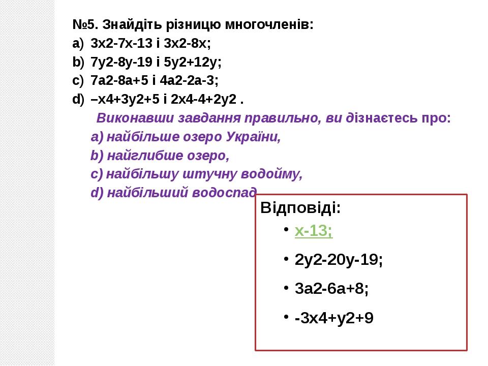 №8 (додатково). Доведіть, що сума трьох послідовних парних чисел ділиться на 6.
