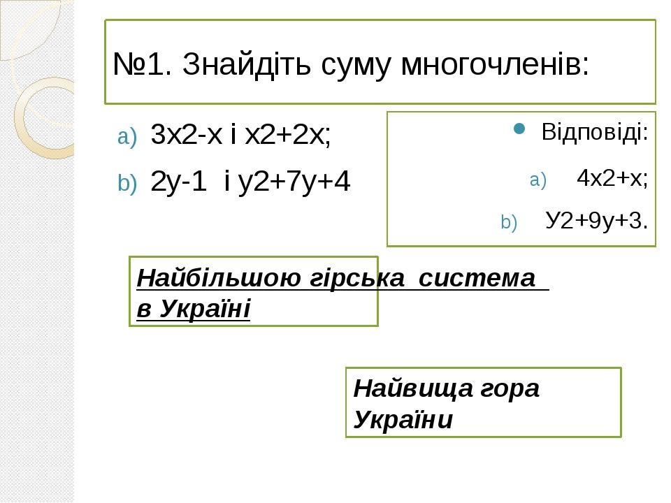 №1. Знайдіть суму многочленів: 3х2-х і х2+2х; 2у-1 і у2+7у+4 Відповіді: 4х2+х...