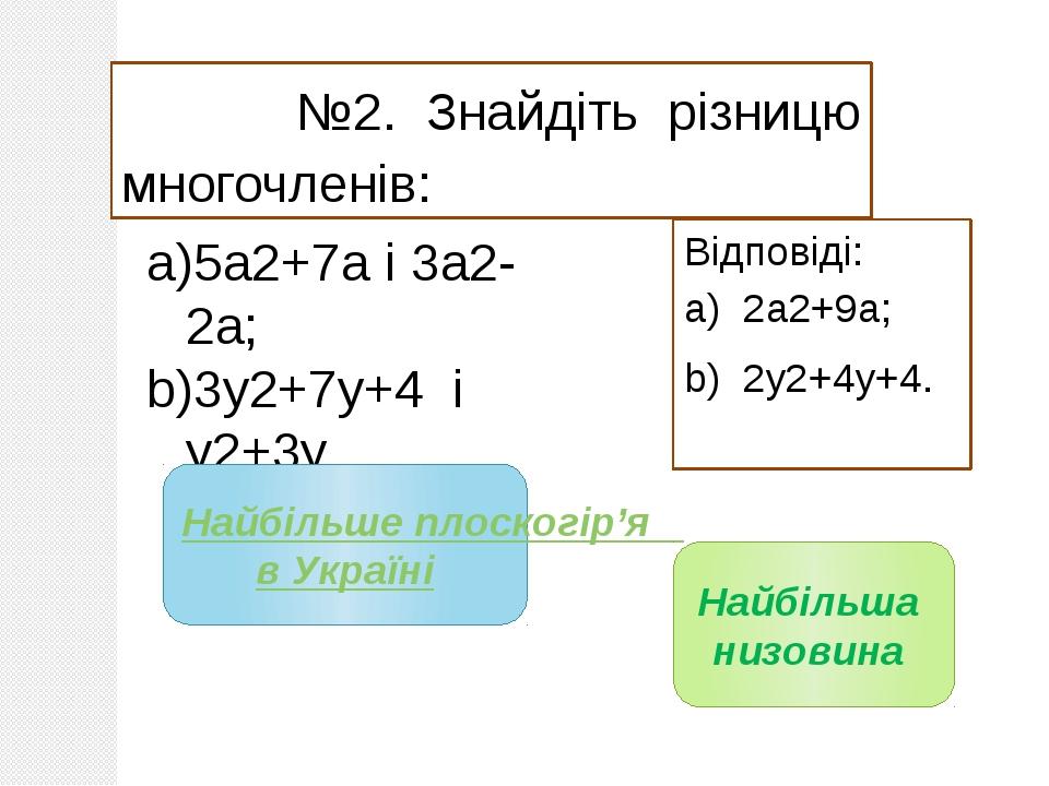 №2. Знайдіть різницю многочленів: 5а2+7а і 3а2-2а; 3у2+7у+4 і у2+3у . Відпов...