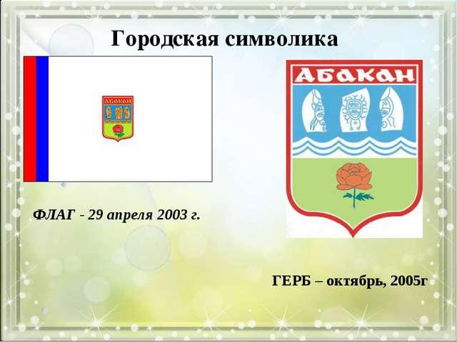 Городская символика ФЛАГ - 29 апреля 2003 г. ГЕРБ – октябрь, 2005г