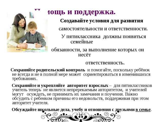 Помощь и поддержка. Создавайте условия для развития самостоятельности и отве...