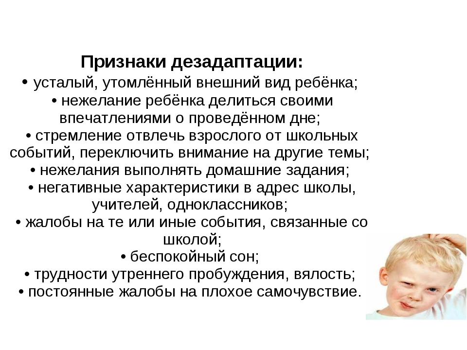 Признаки дезадаптации: усталый, утомлённый внешний вид ребёнка; нежелание ре...