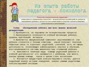 Психолого-педагогическая коррекция – совокупность специальных психолого - пед