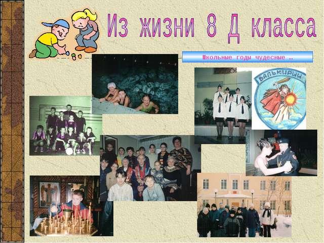 Школьные годы чудесные …