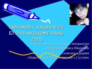 Тренажер к заданию 24 ЕГЭ по русскому языку 2015 Учитель русского языка и лит