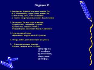 Задание 11 1. Всех бродяг, бедняков и больных знаешь Ты, Всех беспомощных с г