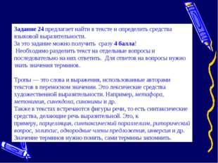 Задание 24предлагает найти в тексте и определить средства языковой выразител