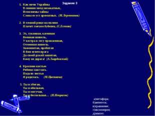 Задание 3 1. Как ночи Украйны В сиянии звезд незакатных, Исполнены тайны Слов