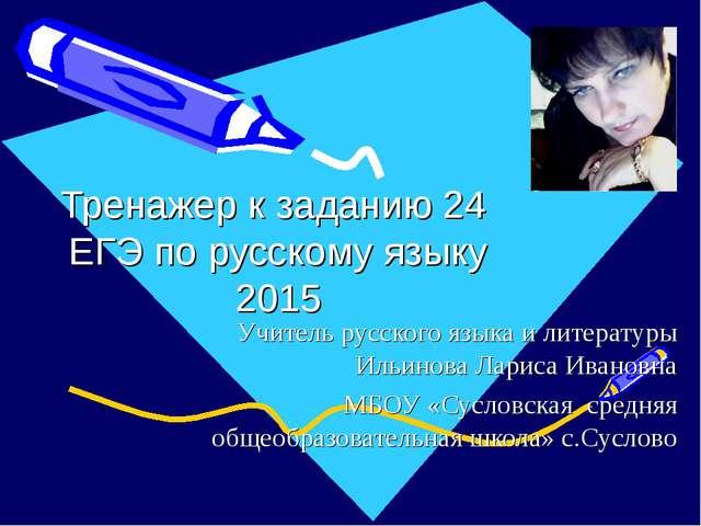 Тренажер к заданию 24 ЕГЭ по русскому языку 2015 Учитель русского языка и лит...