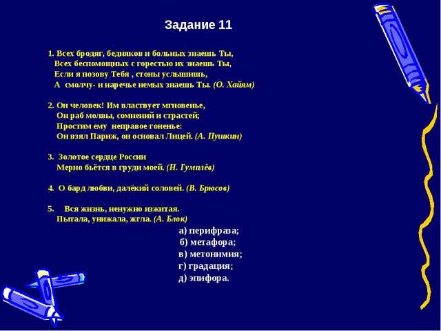 Задание 11 1. Всех бродяг, бедняков и больных знаешь Ты, Всех беспомощных с г...