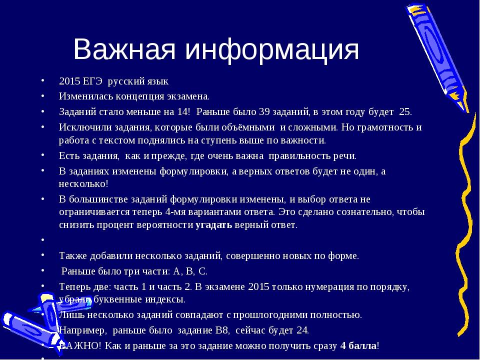 Важная информация 2015 ЕГЭ русский язык Изменилась концепция экзамена. Задани...