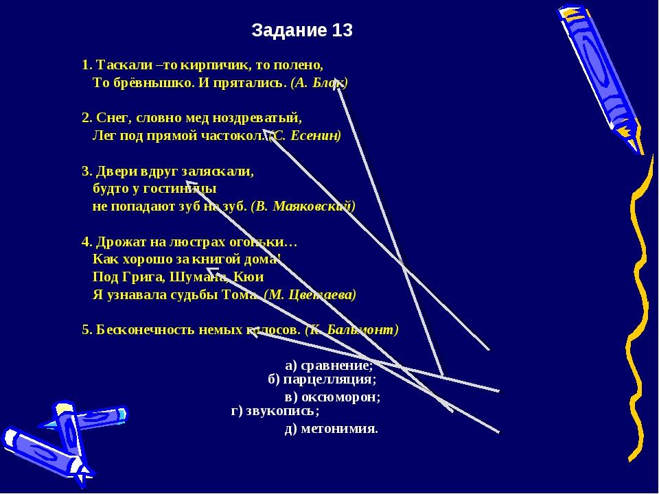 Задание 13 1. Таскали –то кирпичик, то полено, То брёвнышко. И прятались. (А....