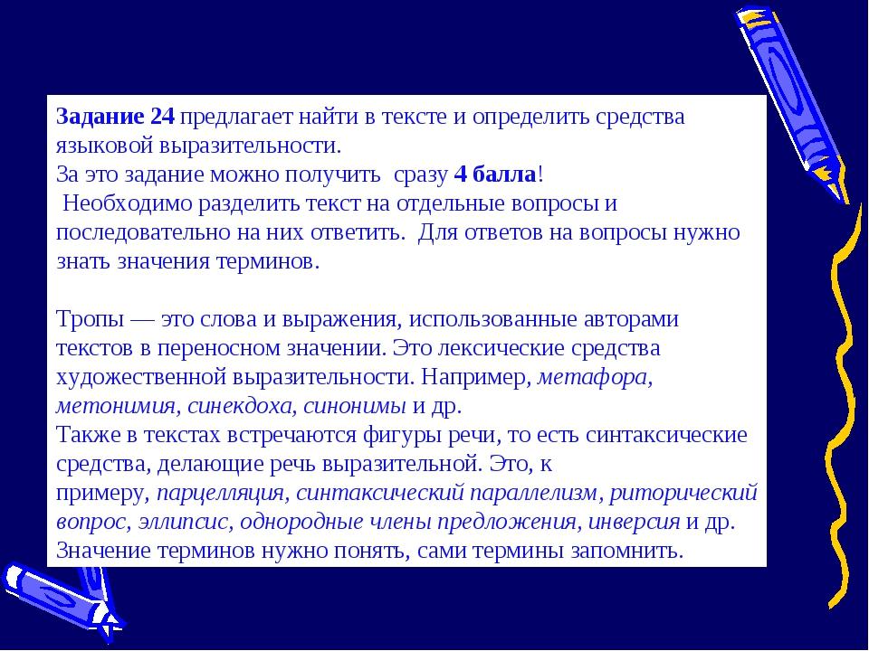 Задание 24предлагает найти в тексте и определить средства языковой выразител...
