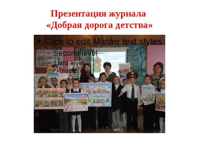 Презентация журнала «Добрая дорога детства»